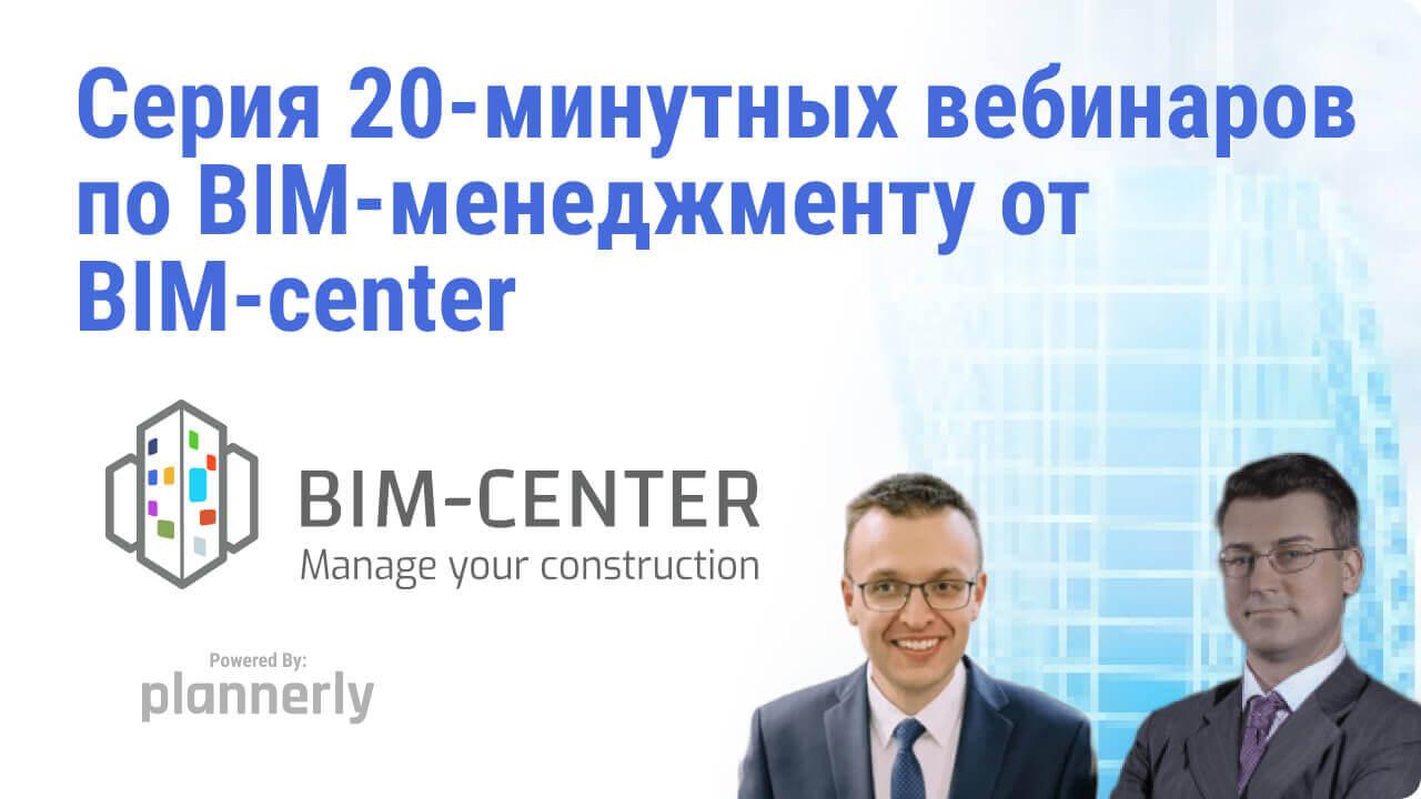 BIM-менеджменту