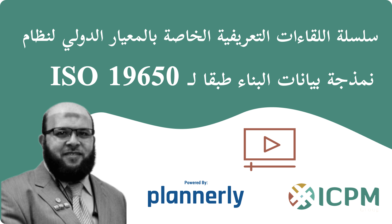 The ISO 19650 Webinar Series by ICPM Group